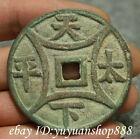 Old Chinese Bronze Collect Dynasty Palace Tian Xia Tai Ping Copper Money Coin Bi