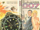 JAMES BOND CASINO ROYALE LIVE AND LET DIE IAN FLEMING 1991 FIRST RUSSIAN EDITION
