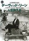 Impressing the great master of literary films David Lean FROM JAPAN