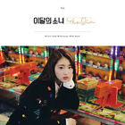 Monthly Girl Loona - [Yeojin] Single Album CD+Booklet+PhotoCard K-POP Sealed
