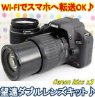 EOS Kiss X3W lens kit that can be transmitted to the smartphone japan