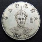 Chinese Antique Coins Collection of The Qing Dynasty Twelve Emperors Guangxu