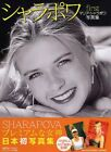 5 Maria Sharapova Cards Worth Collecting 18