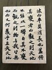 Chinese Calligraphy Rubber Stamp All Night Media GUC