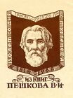 Russian Writer Ivan Turgenev Book Ex libris Bookplate by M Pankov Russia