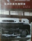 STEAM LOCOMOTIVES IN JAPAN Photo book OLD SL RARE!! 1960