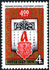 Russia USSR 1974, 400th Anniversary of First Russian ABC-Book Mi.# 4272, MNH