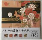 CRAFT PAPER ORIGAMI Chiyogami JAPANESE KIMONO DESIGN FLOWERS free shipping
