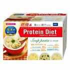 Japan Health and Beauty - DHC Protein diet soup pasta 15 bags input *AF27*