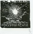 American Painter Rockwell Kent s Ex libris Bookplate by A Chernov Russia