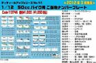 Fujimi 1 12 BIKE Number Plate for 50cc Bike Decal Etching Parts from Japan