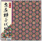 Japanese 6 Origami Kyo Yuzen Chiyogami Artwork Paper 20 Sheets Made in Japan
