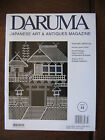 Daruma Japanese Art  Antiques Magazine #44 Kasuri Sword Fittings Lacquer Prints