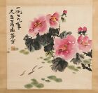 Chinese Painting of Flowers and Fish