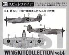 F Toys Wing Kit Collection Vol4 2SP1 RAF 601 Spitfire Desert Camo
