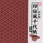 Japanese 6 Flower Pattern Inden Chiyogami Origami Paper 5 Sheet Made in Japan