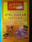 Pharmacy bee propolis wax pollen mumijo Russian book 2005