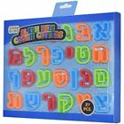 Aleph Bet Cookie Cutter Set Plastic Large 27 Letters Of Hebrew Alphabet Hand