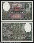 NEPAL 100 MOHRU P7 1951 KING RHINOCEROS UNC LARGE SIZE RARE CURRENCY MONEY BILL