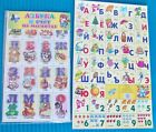 Russian ABC alphabet letters numbers kids poster + magnet language education set