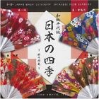 Pack of 28 Sheets 6 Washi Chiyogami Japanese Four Seasons Fan Origami Paper