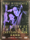The Story of the Last Chrysanthemum 2008 DVD Kenji Mizoguchi SEALED Japanese