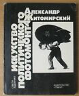 Russian Soviet Book Propaganda Agitation Political Poster Photo Montage Placard