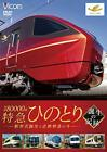 Vicom Kintetsu Series 80000 Limited Express Hinotori Birth Record DVD NEW