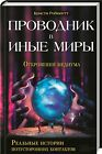 In Russian book Messenger Between Worlds K Robinett