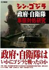 Shin Godzilla vs Self Defense Forces Art Works Illustration Movie Japanese BOOK