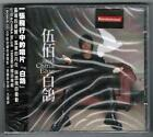WU BAI AND CHINA BLUE Dove [2-Disc Set] CD [1999] *Taiwan *SEALED �佰 白鴿 �俊霖