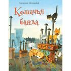 In Russian book The Cat Gang Katharina Metzmaier