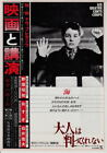 a  Francois Truffaut THE 400 BLOWS JP MOVIE MINI POSTERre REleased 1982 JP