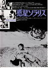 ff  Andrei TarkovskySOLARIS 1972JP movie MINI POSTERCHIRASHIoriginal  a