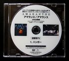 AMARANTHE Hunger Rare 2011 Japan DVD for Music Store Use Only