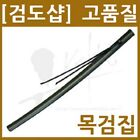 KENDO TRAINING WOOD SWORD CASE TWO DIFFERENT SIZE #samurai