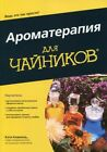 In Russian book    Aromatherapy for Dummies