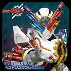 Masked Rider Build TV Best Song Collection CD NEW Free Shipping