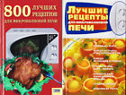 Cookbook Recipes for Microwave Oven 2 books Russian