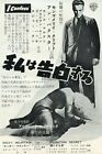 MONTGOMERY CLIFT ALFRED HITCHCOCK I Confess 1954 Vintage Japan Movie AD de w