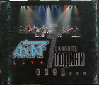 AHAT AXAT SEVEN YEARS LATER (LIVE) CD *MEGA RARE BULGARIAN ROCK/METAL* THE MARCH
