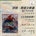 STRAVINSKY / RANSOM WILSON: SOLDIER'S TALE (CHINESE) (CD.)