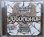 V.A. - RUBILNIK NO. 1 CD Rock Russian Compilation *Deep Purple, Rasmus, Bloodpit