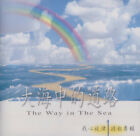 The Way In The Sea (1997) Melody of My Heart Music Ministry CD (MOMH) Devotional