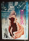 Federico Fellini  La dolce vita  re1982 JP movie BIG Poster B2 Anita Ekberg