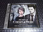 Soundtrack Detective Jinguji Saburo Ghost Of The Dusk Original Sound Track