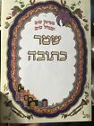 Ketubah in a Folder Orthodox with English Floral Music