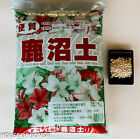 Kanuma Japanese Bonsai Soil Small 16 Liters