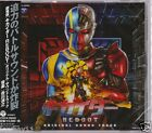 New Movie Android Kikaider REBOOT Original Soundtrack CD from Japan COCX-38545