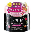 NEW ICHIKAMI Smooth Care Herbal Premium Hair Mask 180g JAPAN Free Shipping